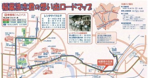 稲葉浩志くんのメモリアルロードマップ ~稲葉用語集~