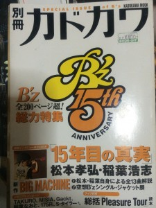 B'z別冊カドカワ写真