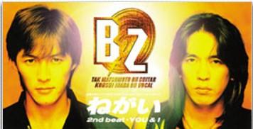 B'zと横浜ビジネスパークの関係とは??