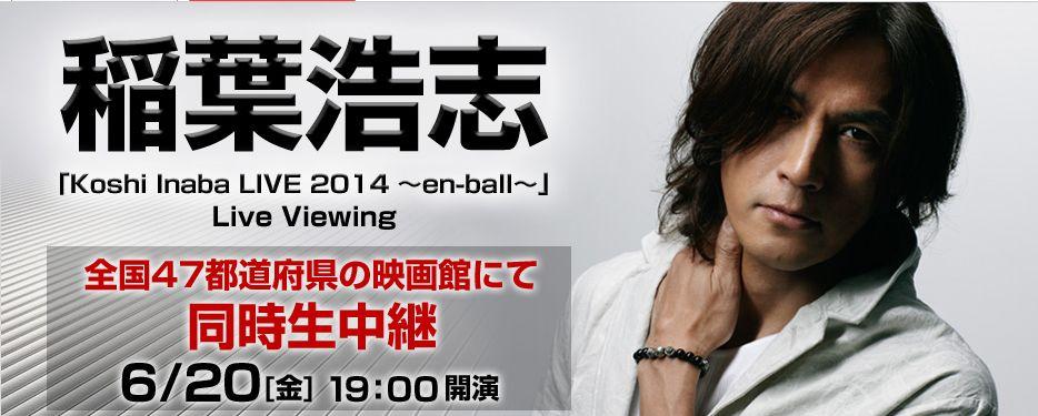 稲葉浩志「Koshi Inaba LIVE 2014 ~en-ball~」 ライブビューイング決定!!ライブに映画館で参戦できます!