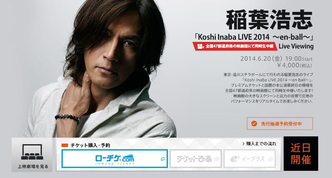 稲葉浩志 ~en-ball~ライブビューイングのチケット予約方法をわかりやすく解説します!