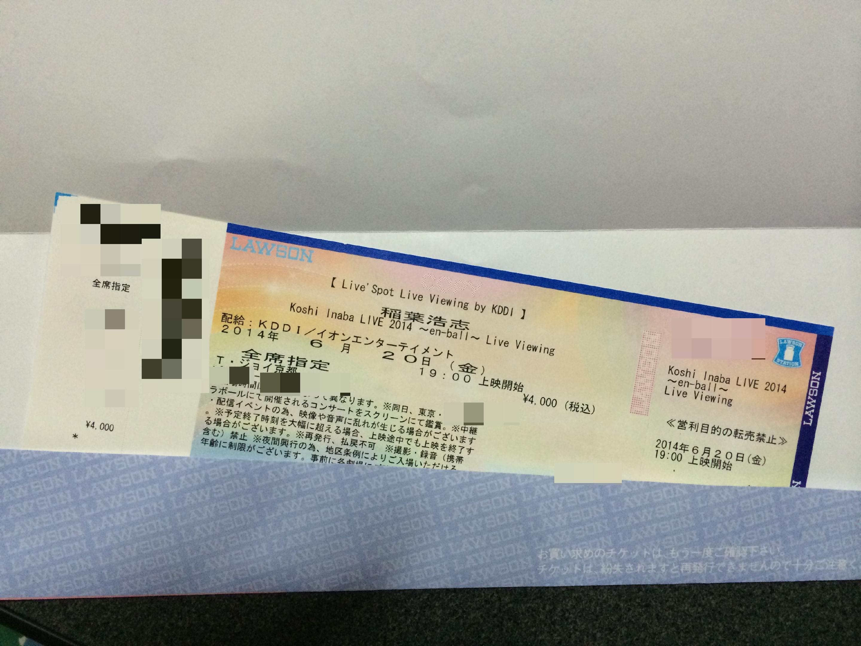 稲葉浩志ライブビューイングのチケットをゲット!!引取時の注意点も解説!
