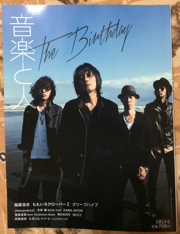 稲葉浩志インタビュー掲載「音楽と人」購入しました!&感想も!!