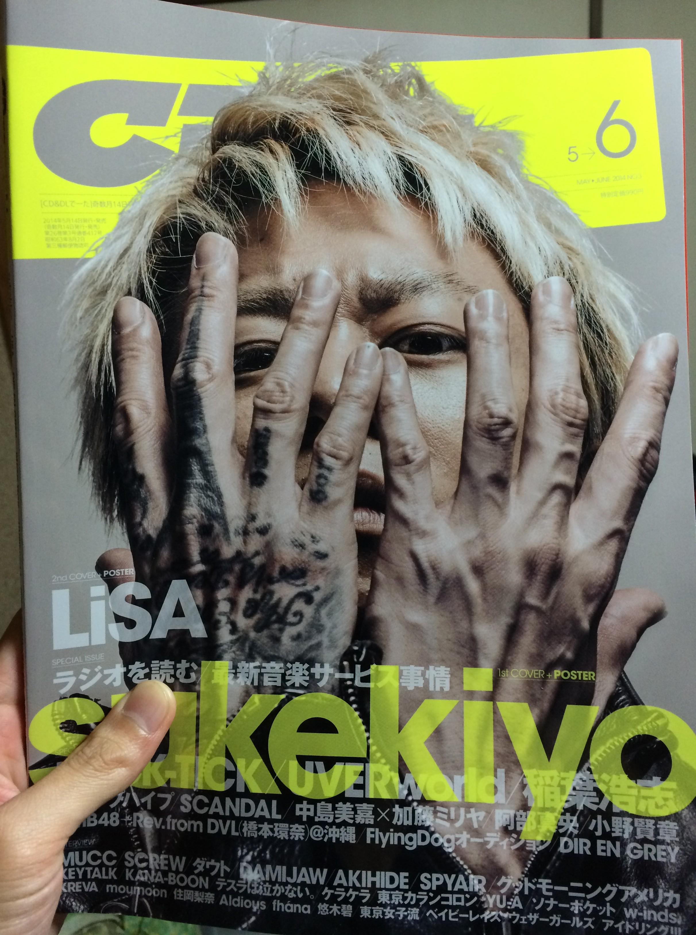 稲葉浩志インタビュー掲載「CD&DLでーた」を購入!&感想!!