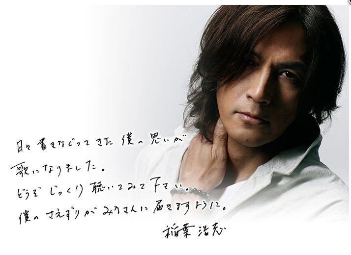稲葉浩志さんから「Singing Bird」についてメッセージが到着!!