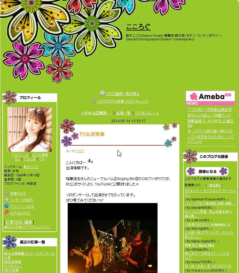 稲葉浩志 「oh my love」PVで気になる女性ソロダンサーは誰??