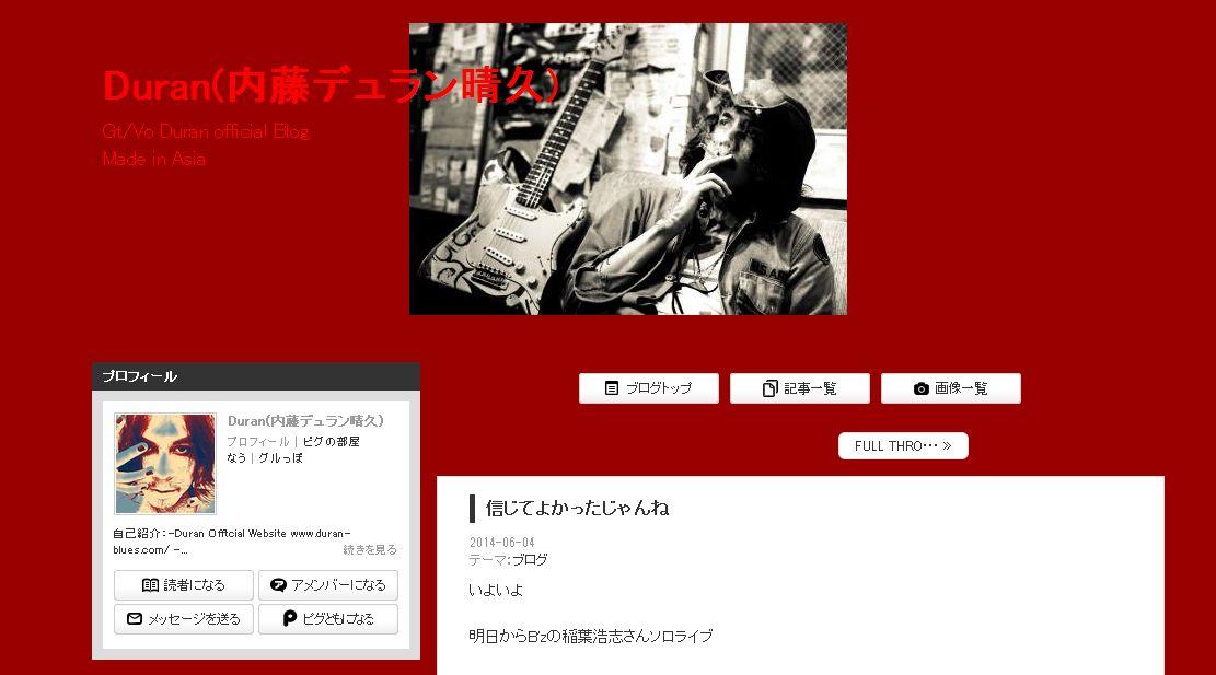稲葉ソロサポメンDuran(内藤デュラン晴久) さんのブログがカッコよすぎ・・・
