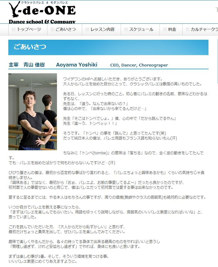 稲葉浩志 「oh my love」PVで気になる男性ソロダンサーは誰??