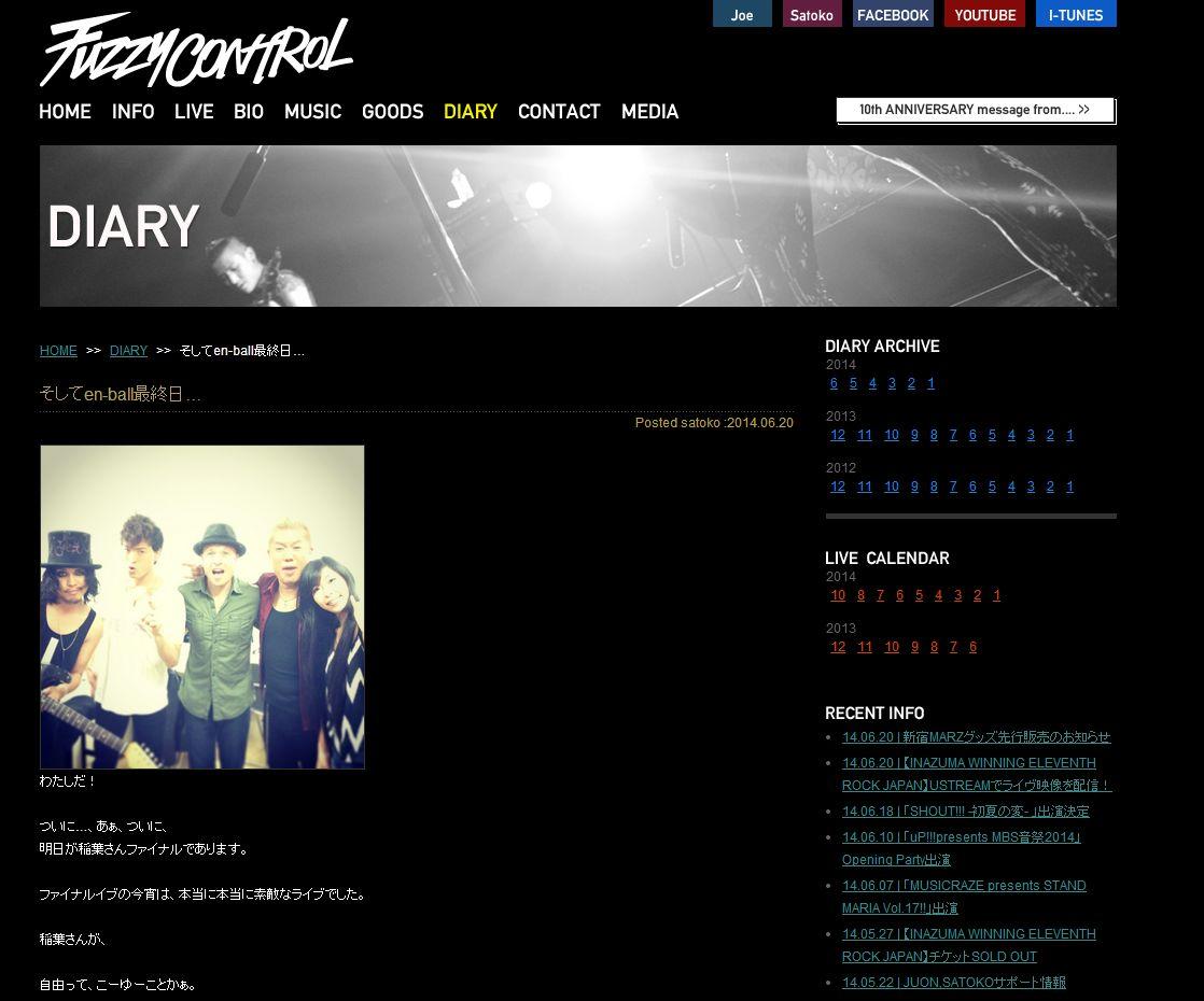 SATOKOさんの日記「そしてen-ball最終日…」が公開中!!