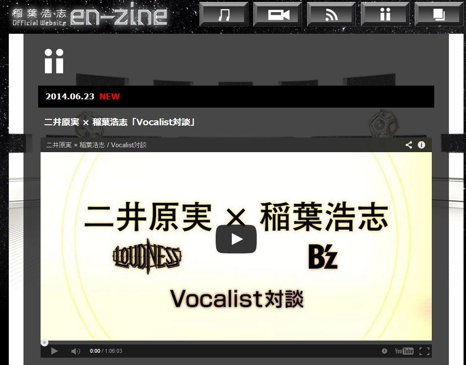稲葉浩志×二井原実 (ラウドネス)Vocalist対談が公開!&感想も!
