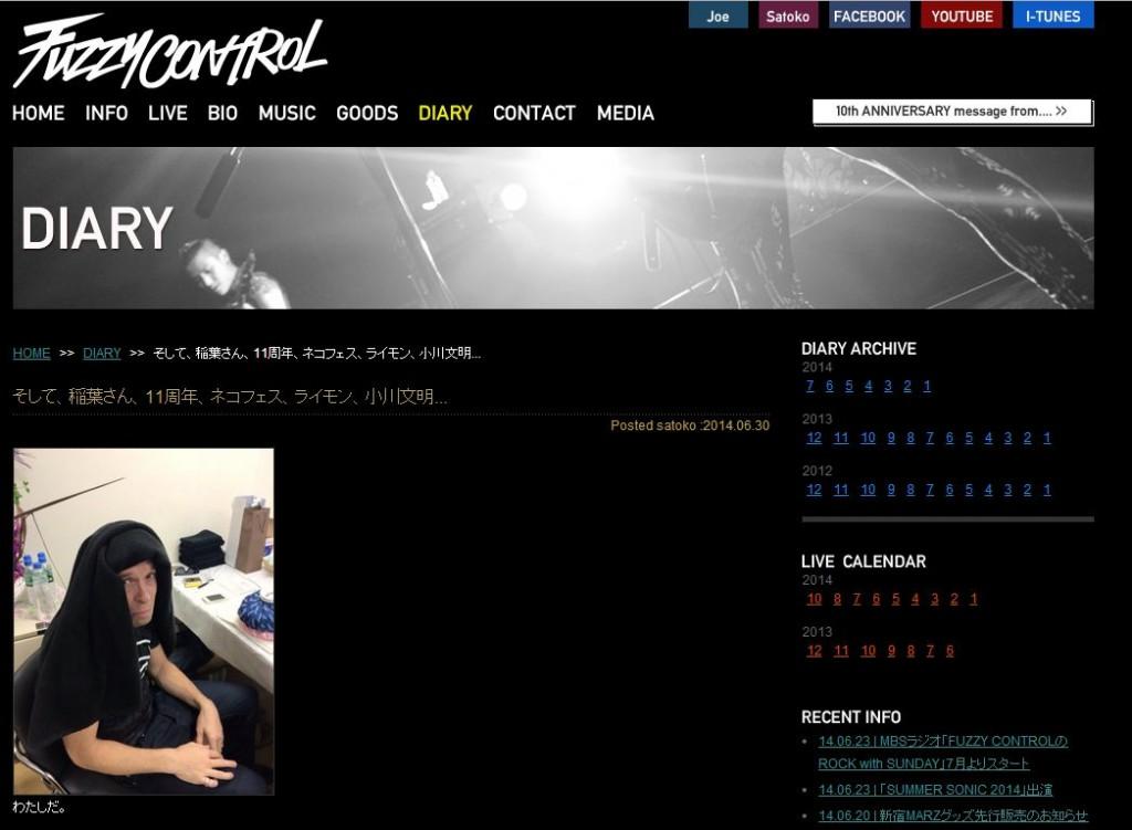 ファジコンSATOKOさんの日記が公開!!やはりen-ball最終日は全員泣いていた!?