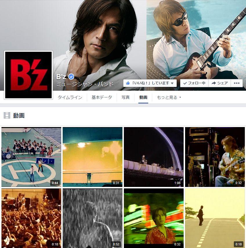 B'zのfacebookで見れるレアな稲葉ソロ動画まとめてみました!