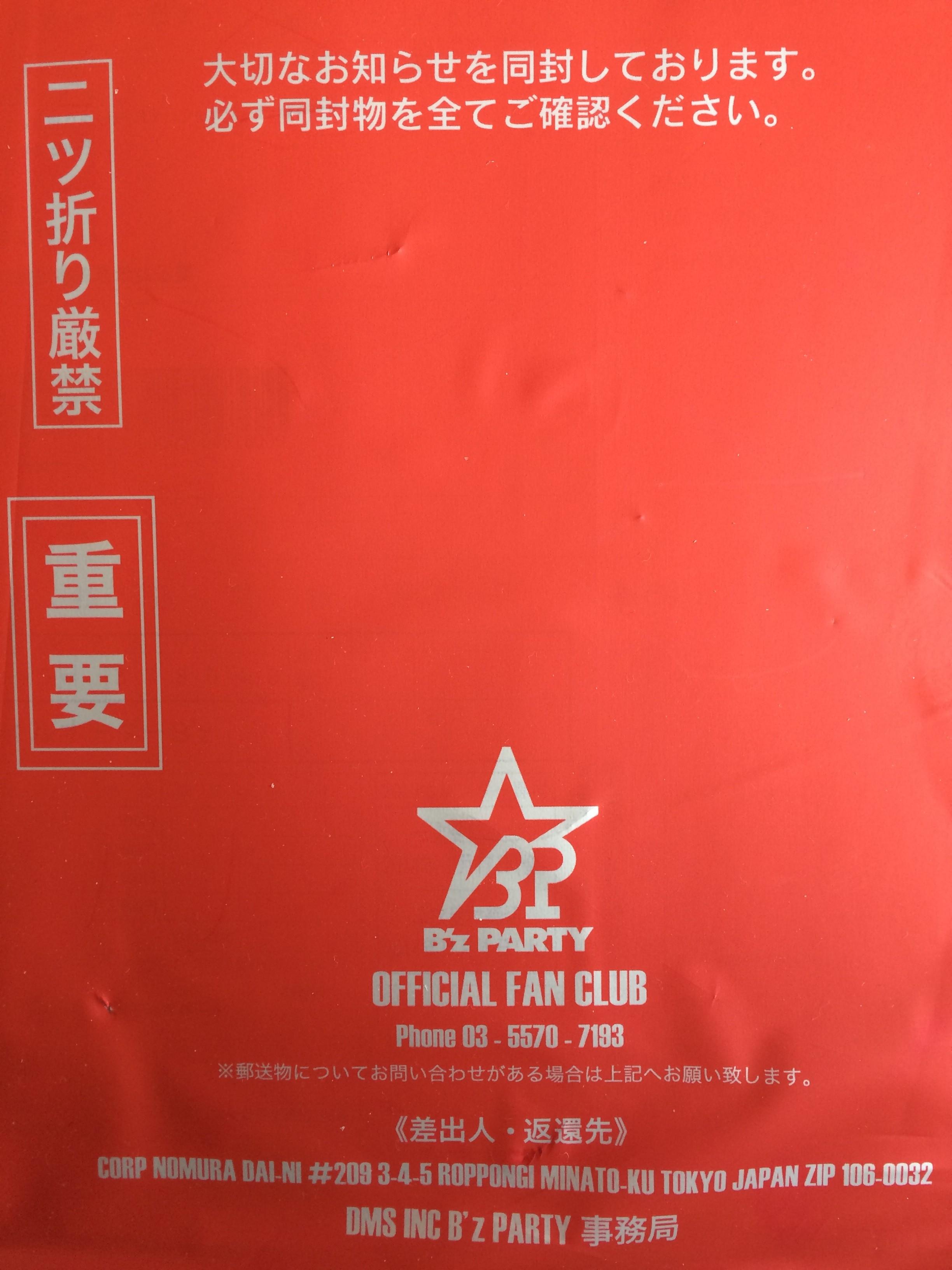 B'z LIVE-GYM2015ツアースケジュール第一弾会場一覧!!