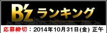 B'zLIVE-GYM 2015 開催決定!!B'zランキングも参加しよう!!