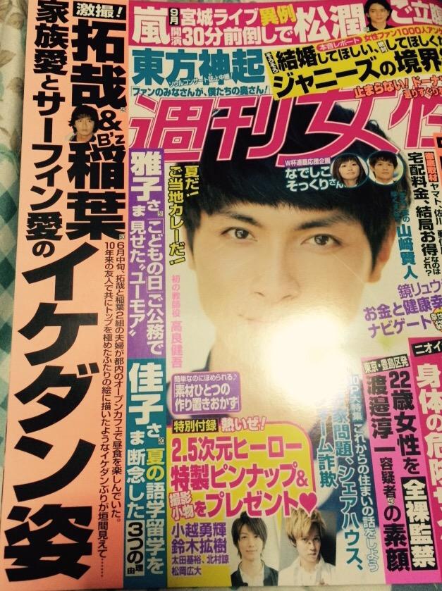 稲葉浩志、木村拓哉 両夫妻のカフェランチが「週刊女性」で撮られたようです!!