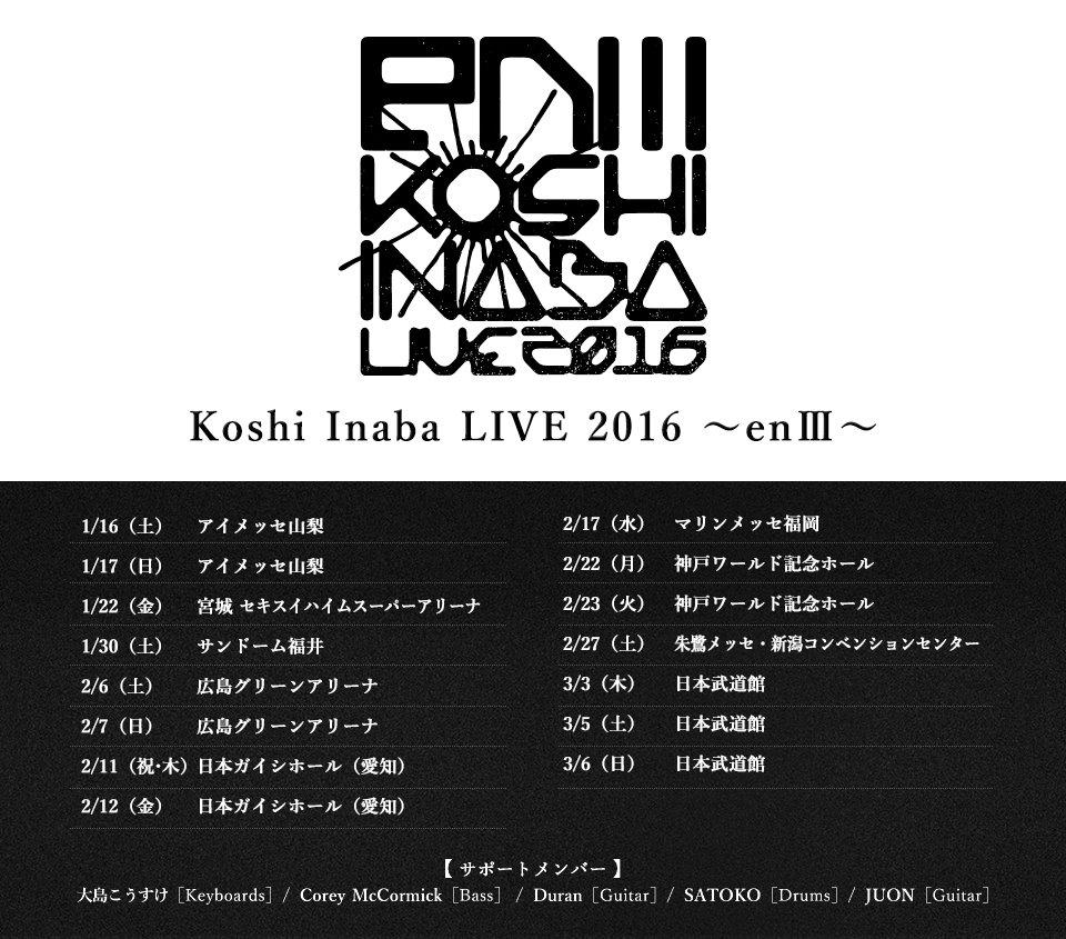 稲葉浩志「Koshi Inaba LIVE 2016 ~enIII~」ツアーロゴ&サポメン決定!!