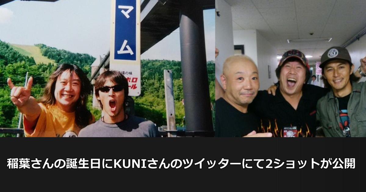 稲葉浩志さんが渋谷公会堂でラウドネスのライブに参戦!