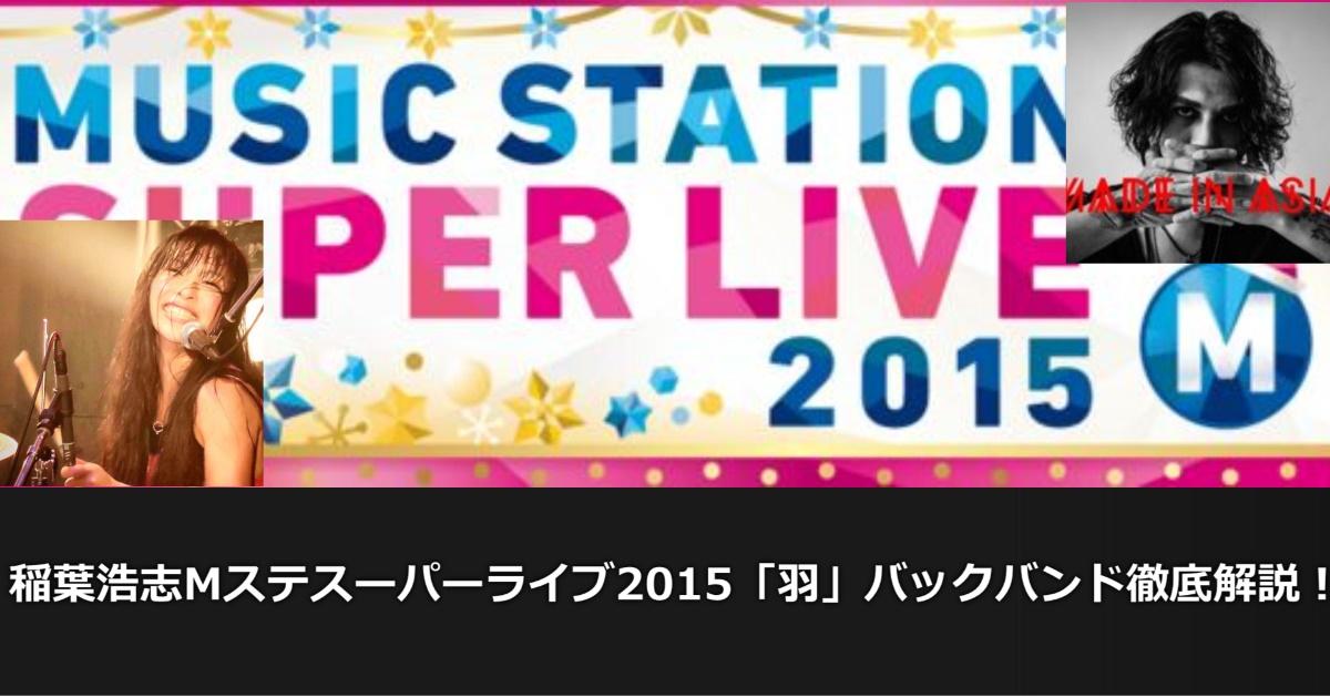 稲葉浩志Mステスーパーライブ2015出演のサポートメンバー徹底解説!