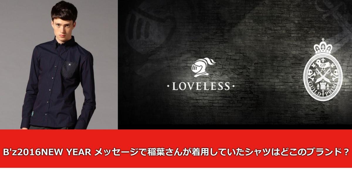稲葉浩志さんがB'z2016新年の挨拶で愛用したシャツはどこのブランド??