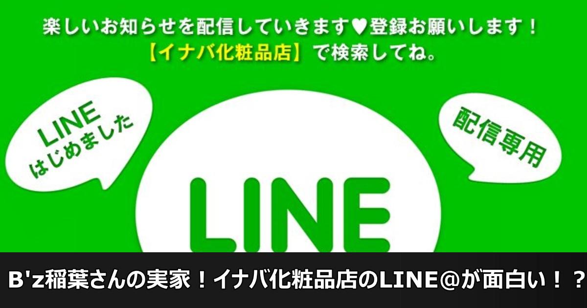 稲葉浩志さんの実家!イナバ化粧品店のLINE@が面白い!?