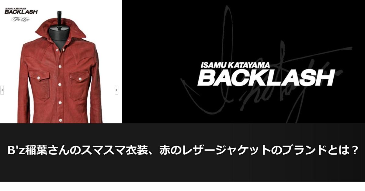 稲葉浩志スマスマ着用衣装の赤レザージャケットのブランドとは??