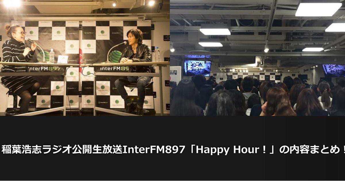 稲葉浩志ラジオ公開生放送InterFM897「Happy Hour!」の内容書き起こしました!