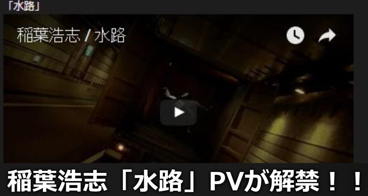 稲葉浩志「水路」PVが解禁!稲葉さん空中に浮く??