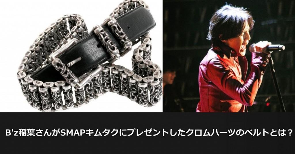 稲葉浩志さんがSMAP木村拓哉さんにプレゼントしたクロムハーツのベルトとは??