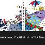 稲葉浩志サポートドラムSATOKOさんブログ更新!バンマス大島さんとの2ショットも!