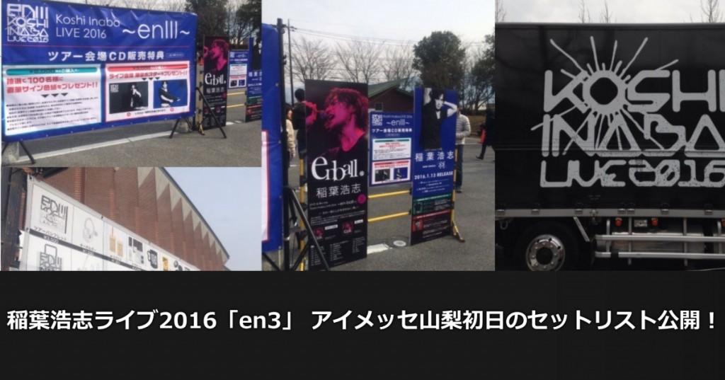 稲葉浩志LIVE2016「enⅢ 」 アイメッセ山梨1日目のセットリストとは!?
