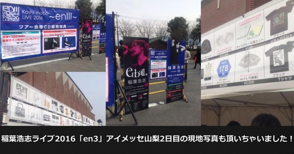 稲葉浩志Live2016「en3」アイメッセ山梨2日目の現地写真も頂いちゃいました!