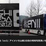 稲葉浩志Live2016「enⅢ」アイメッセ山梨2日目の現地写真頂いちゃいました!Part2
