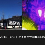稲葉浩志 Live 2016「en3」アイメッセ山梨初日SNS情報まとめ!!