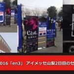 稲葉浩志LIVE2016「enⅢ」 アイメッセ山梨2日目のセットリストとは??
